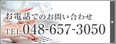 TEL.048-657-3050